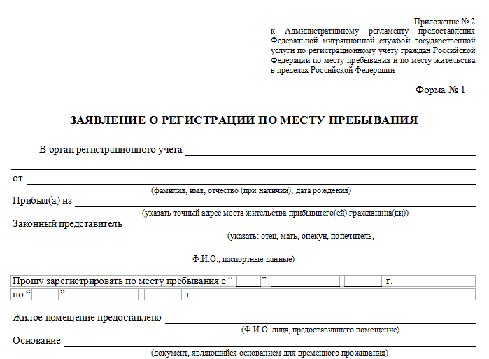 Образец заявления о временной регистрации.