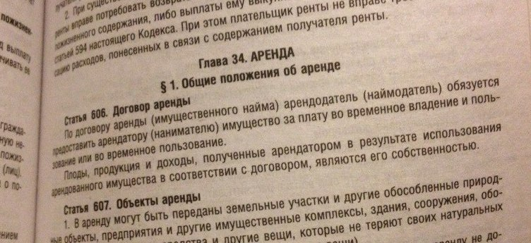 Общие положения об аренде.