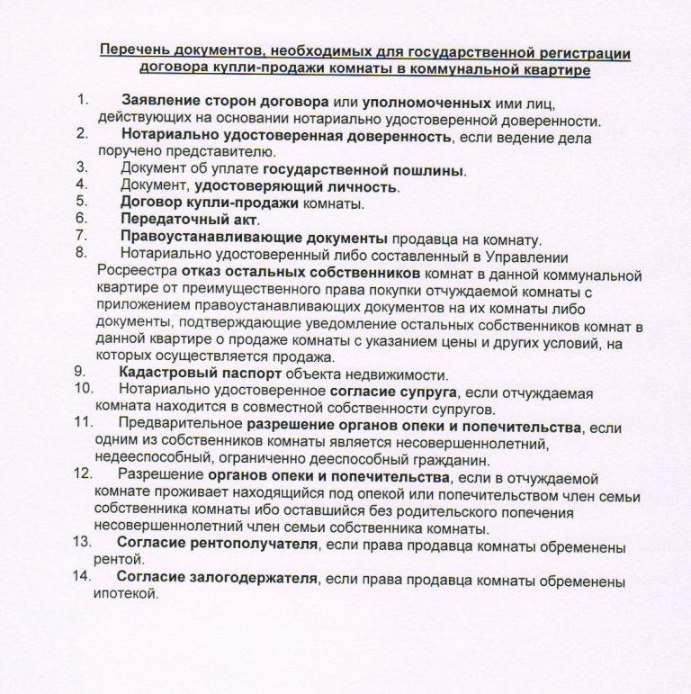 список документов приватизации комнаты в коммунальной квартире ждала