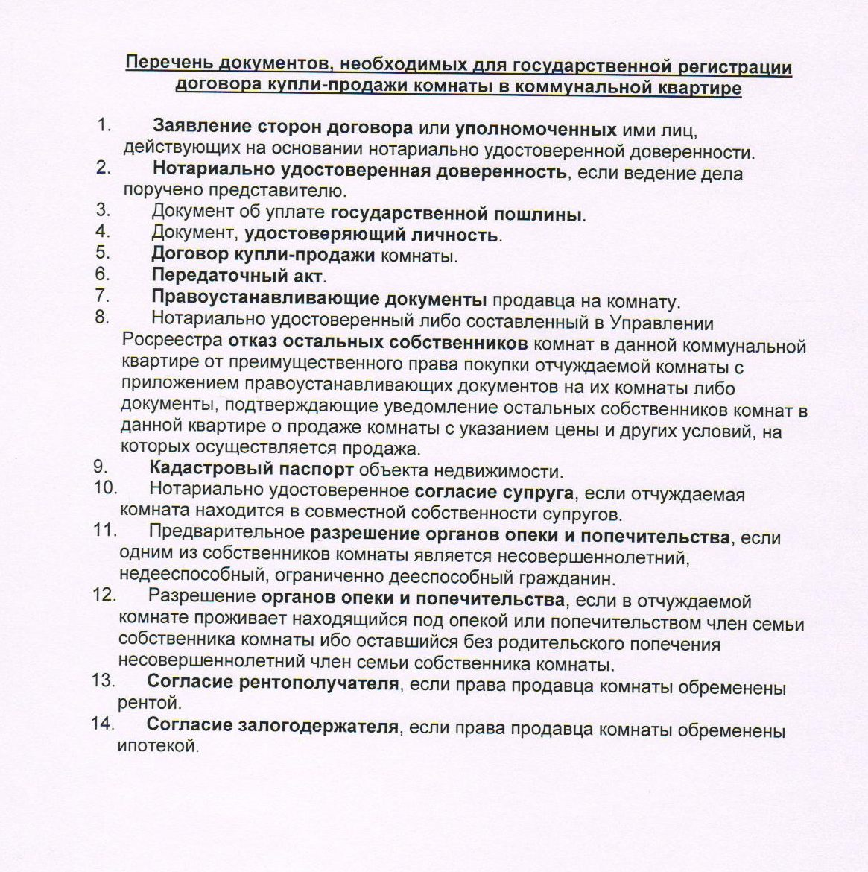 Перечень документов для регистрации договора купли-продажи комнаты в коммунальной квартире.