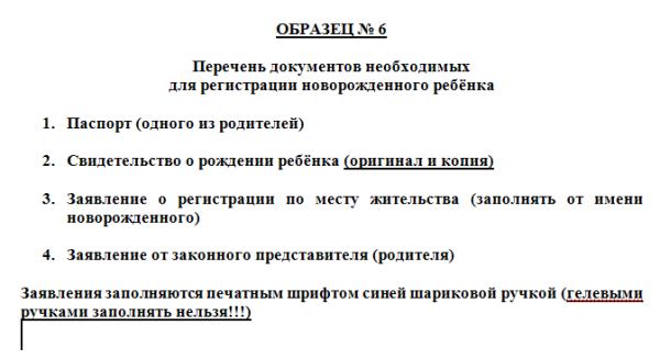 Перечень документов для регистрации.