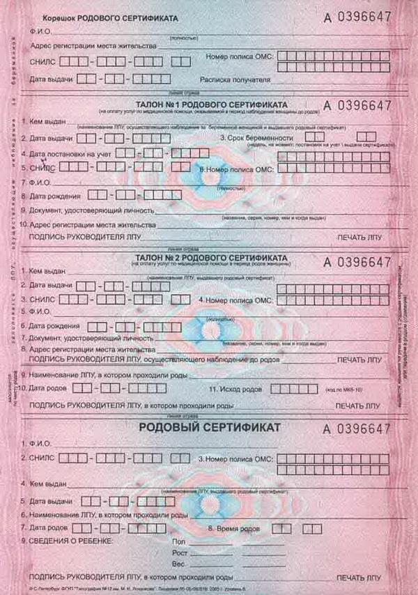 Пример бланка родового сертификата.
