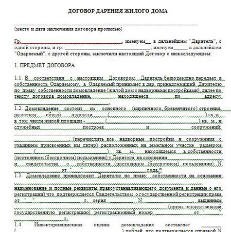 образец договор регионального представительства - фото 9