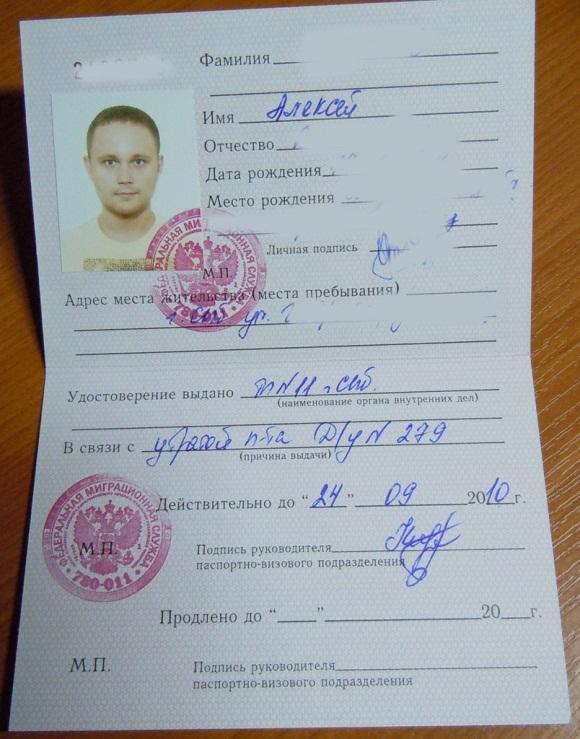 Пример временного удостоверения личности.