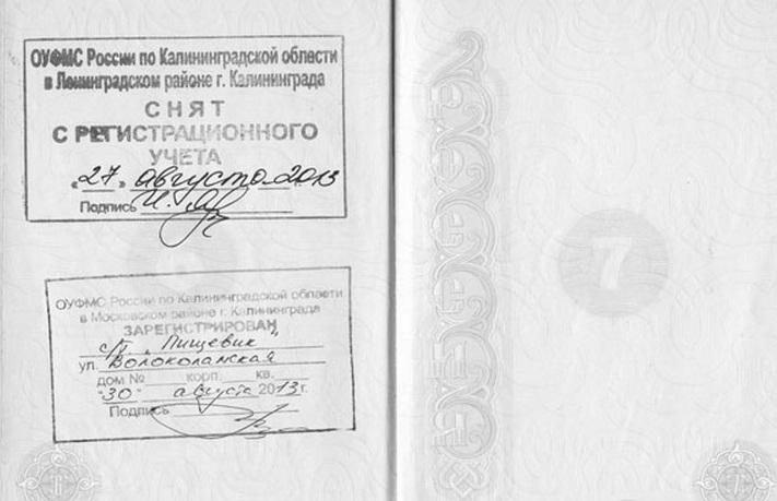 Регистрация в садовом товариществе.