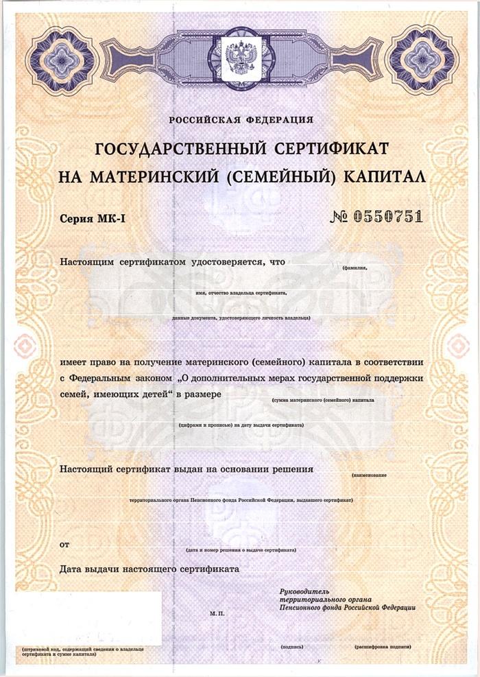 Сертификат на получение материнского капитала.