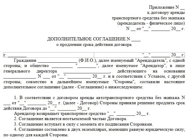 Соглашение о продлении срока действия договора.