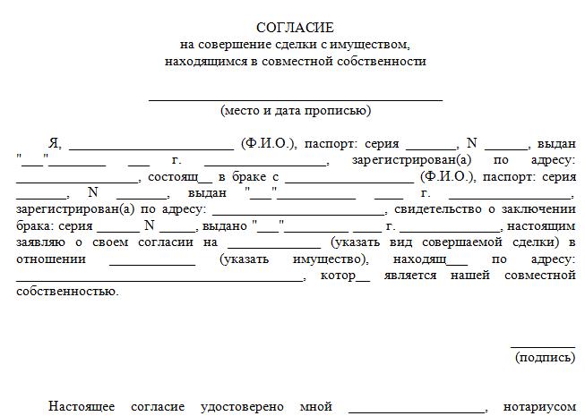 Образец заявления о согласии на совершение сделок с имуществом.