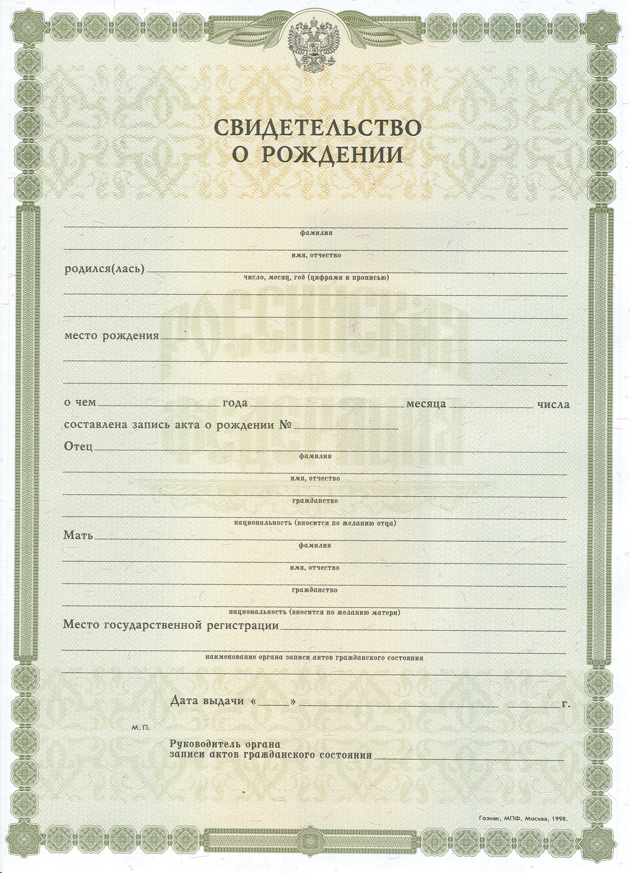 Свидетельство о регистрации ребенка по месту жительства форма 8: кто выдает, где получить?