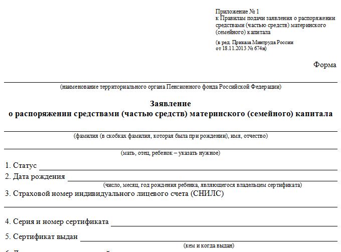 Заявление о распоряжении средствами материнского капитала.