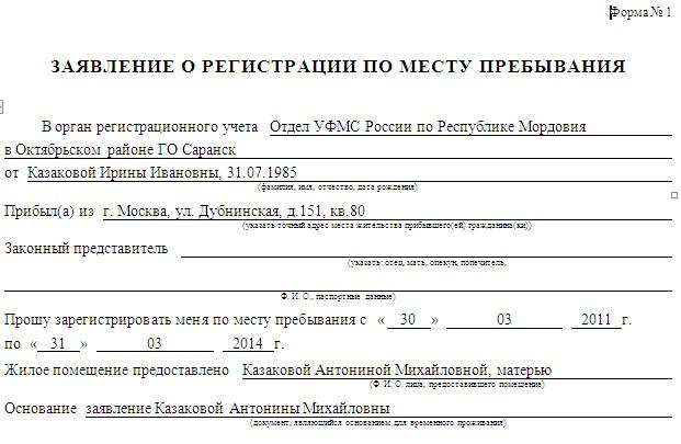 Пример заявления о регистрации по месту пребывания.