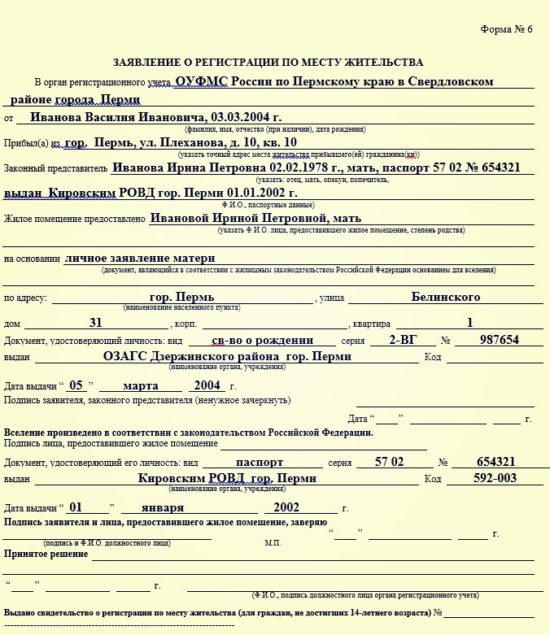 Заявление о регистрации по месту жительства.