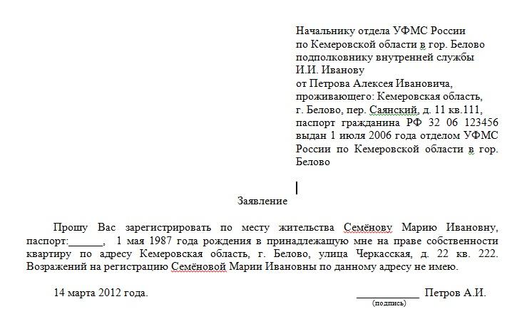 Образец заявления о согласии на регистрацию.