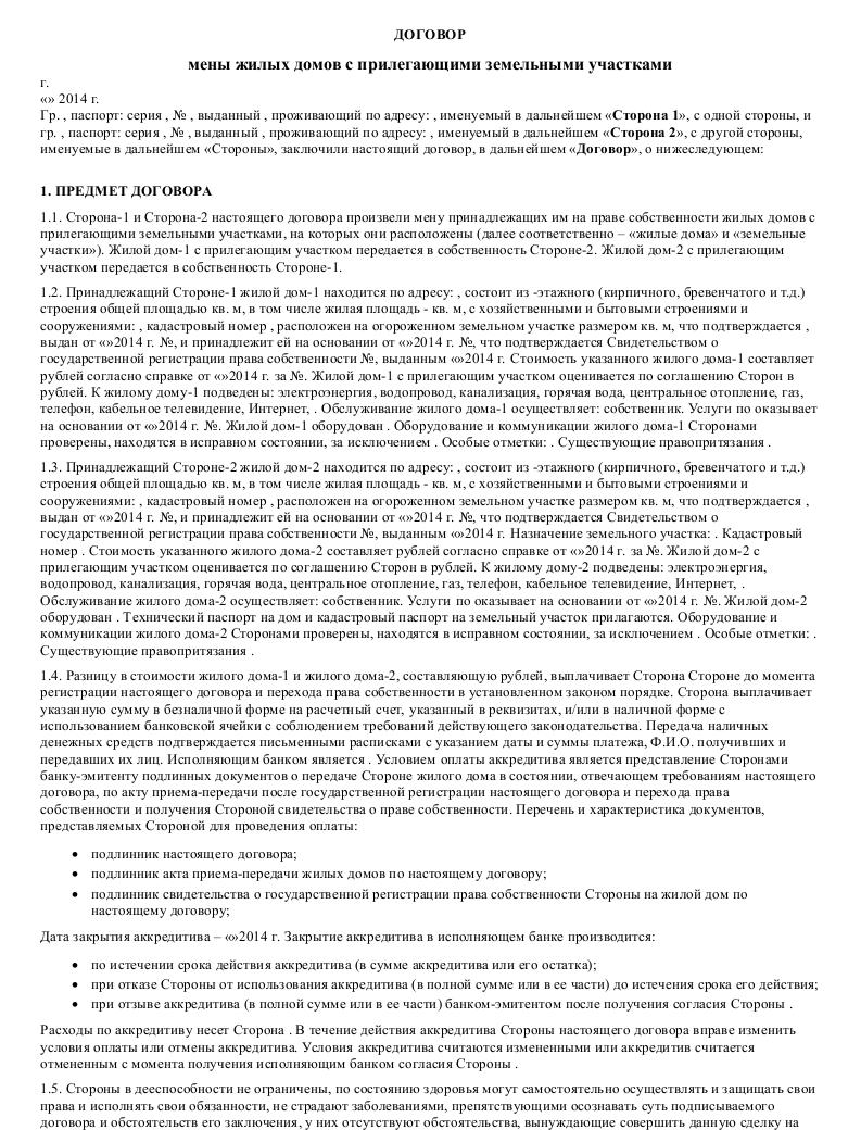 бланк формы 911 на 2014 год
