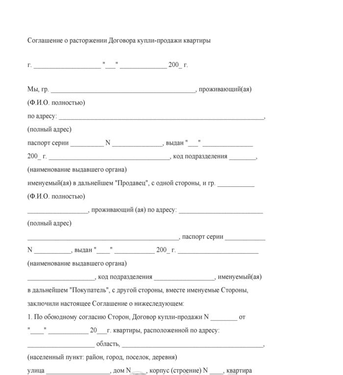 заявление о расторжении договора купли продажи земельного участка чувств Олвина