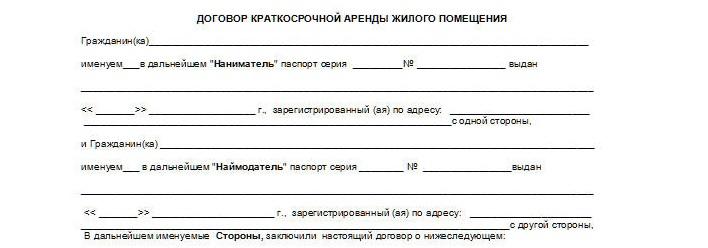 Договор краткосрочной аренды жилого помещения.