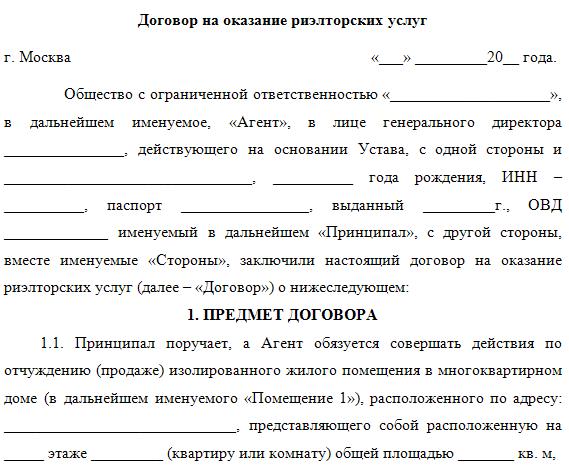 Договор на оказание риэлторских услуг.
