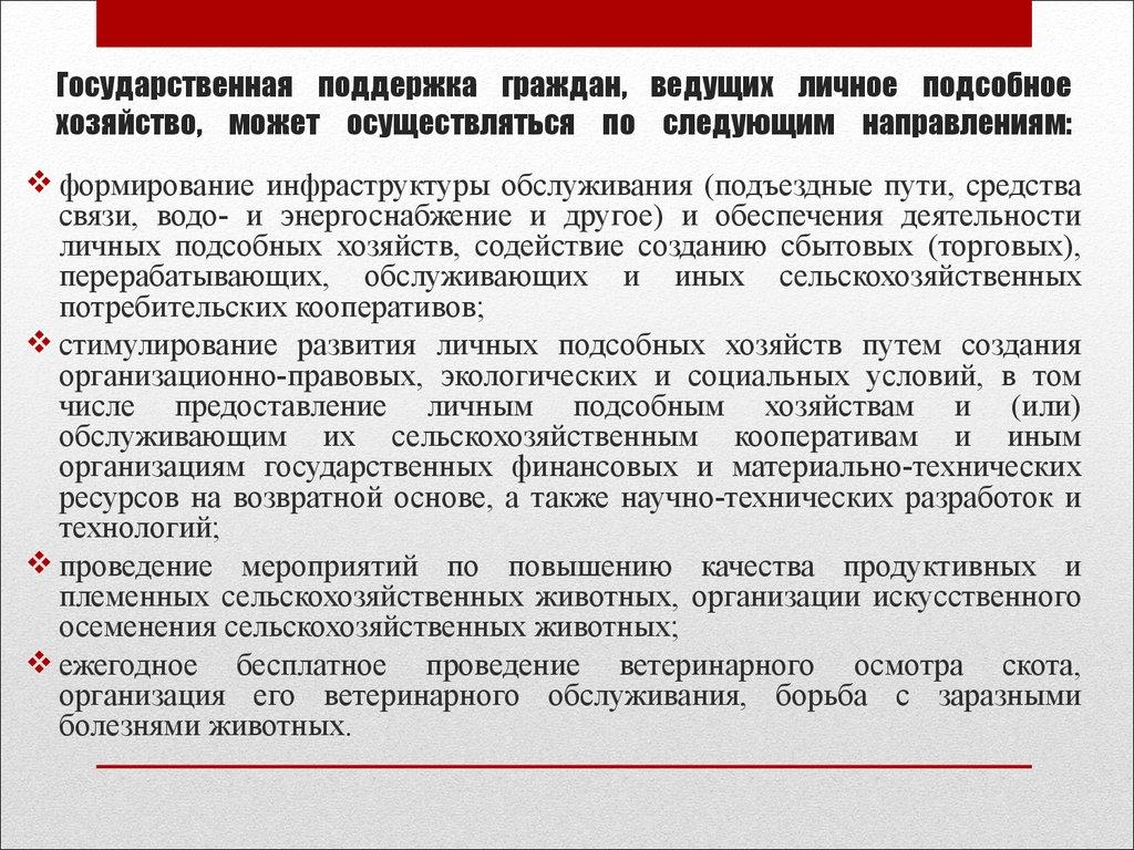 Государственная поддержка ЛПХ.