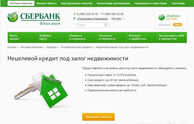 Кредит под залог недвижимости в сбербанке.