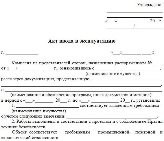 Образец акта ввода в эксплуатацию.