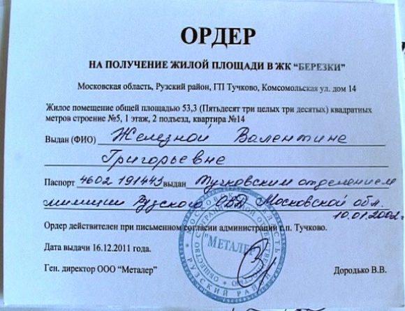 Исковое заявление на восстановление ордера чтобы вписали в договор социального найма