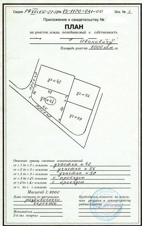 Образец плана участка.