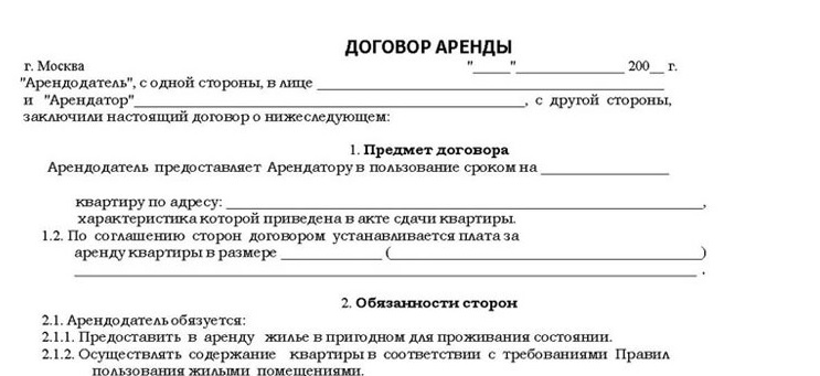 Пример договора аренды.