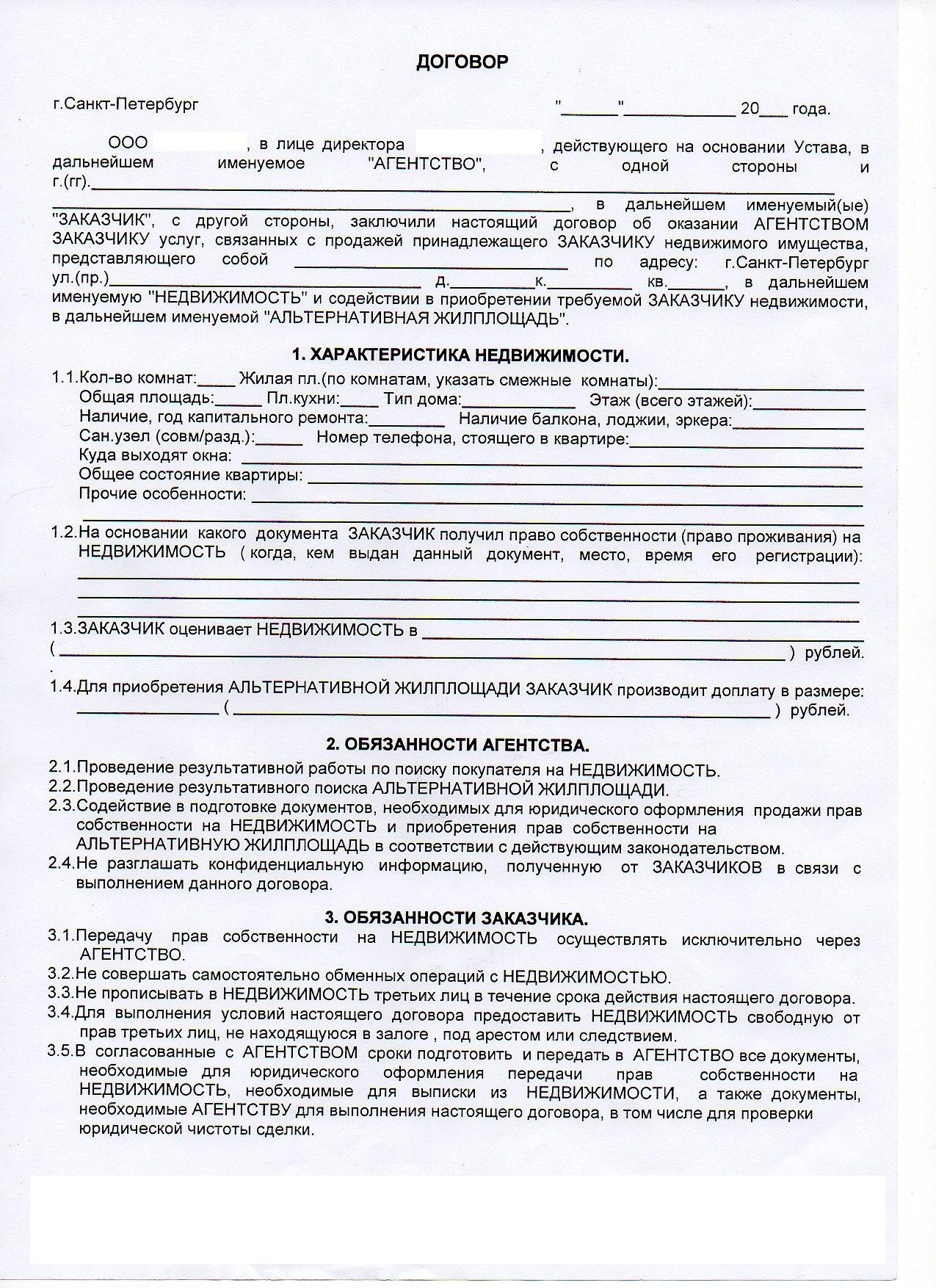 Пример агентского договора.