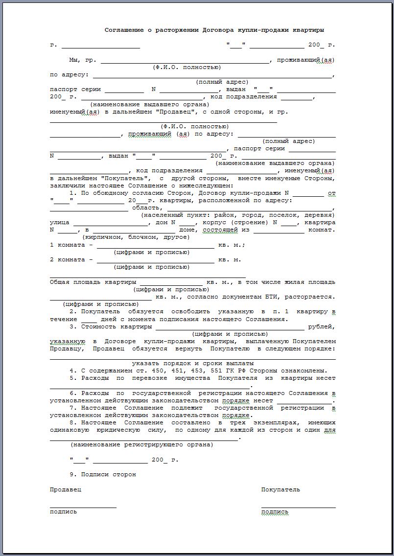 Образец соглашения о расторжении договора купли-продажи квартиры.