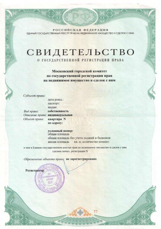 Свидетельство о регистрации права собственности.
