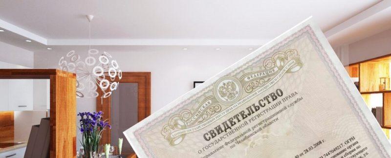 Как зарегистрировать право собственности в МФЦ?