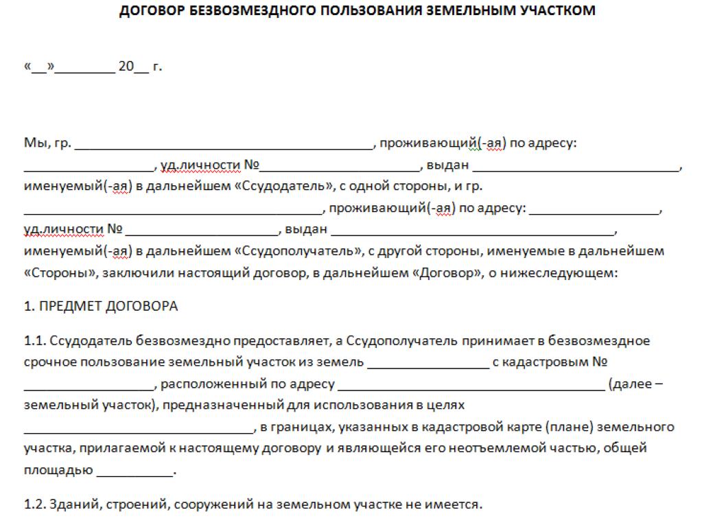 Пример договора безвозмездого пользования.