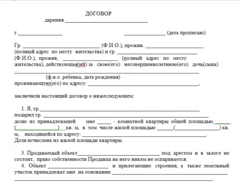 документы для дарения дома с землей нотариус памяти Элвина