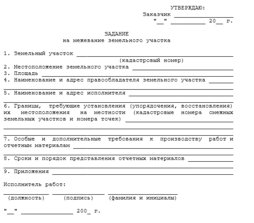Документ на межевание земли.