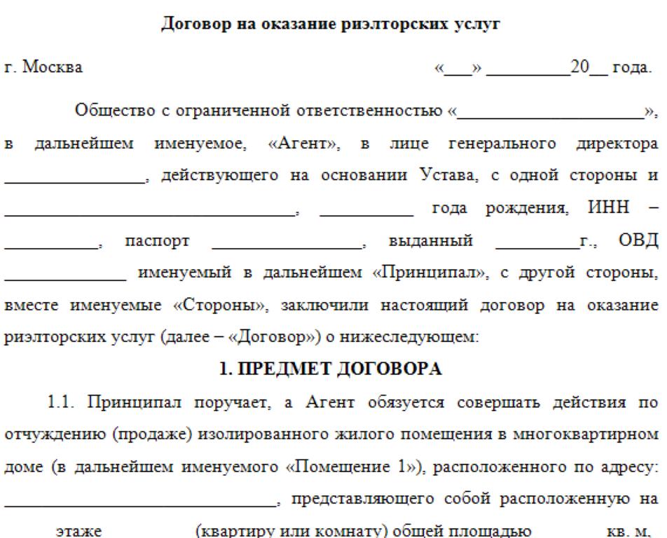 Договор на Оказание Риэлторских Услуг образец