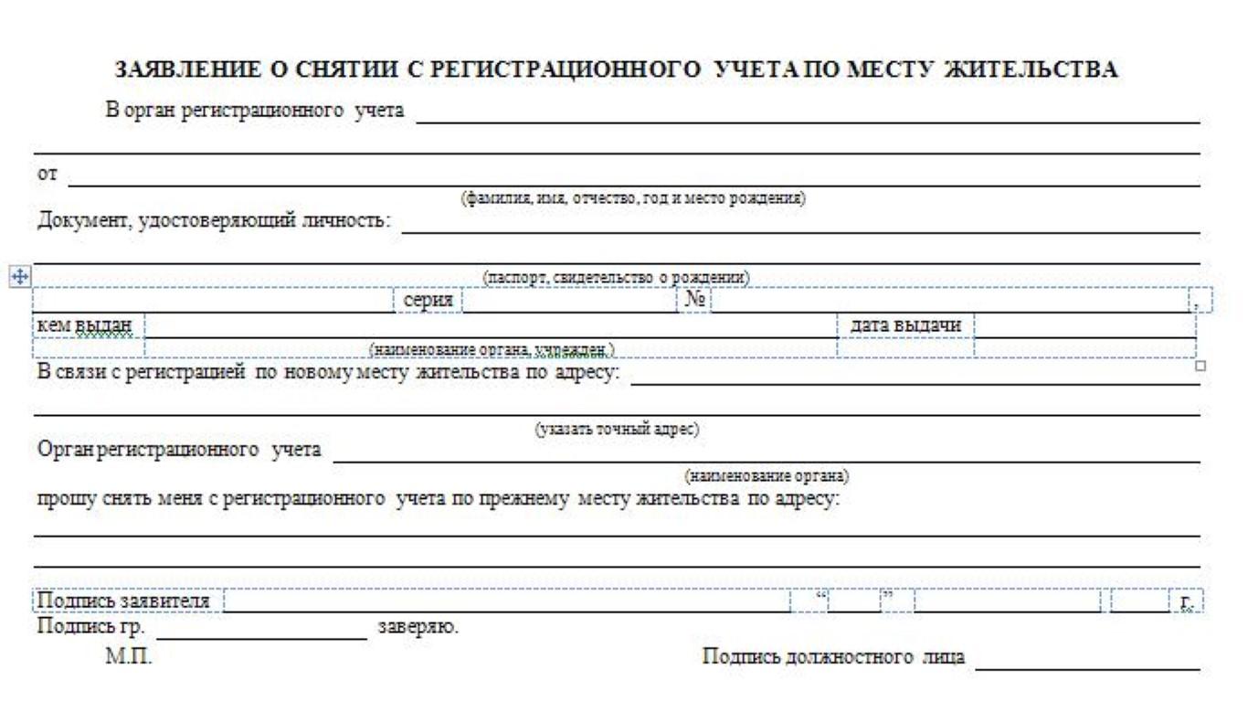 Образец письма о снятии ипотеки в силу закона в росреестре