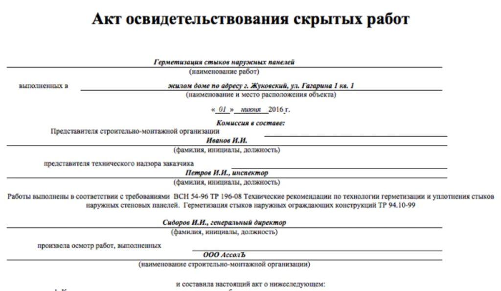 akt-na-skritie-raboti-po-kameram-zapolnenniy