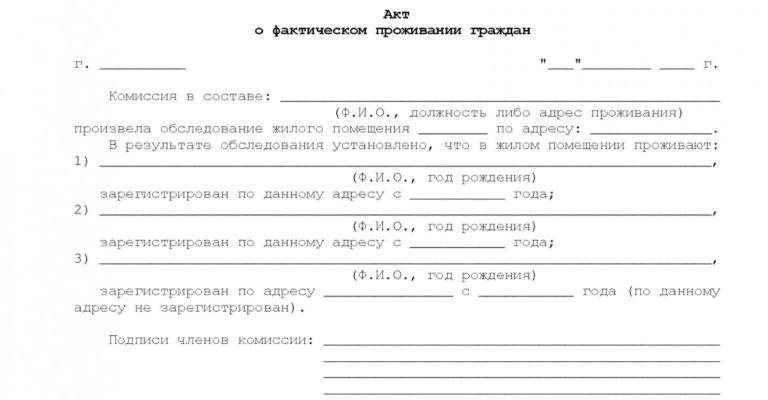 акт о проживании образец украина