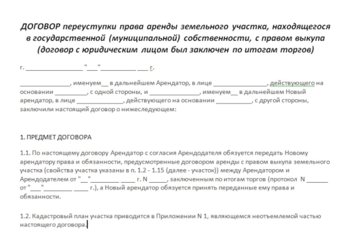 бланк договора уступки прав аренды земельного участка