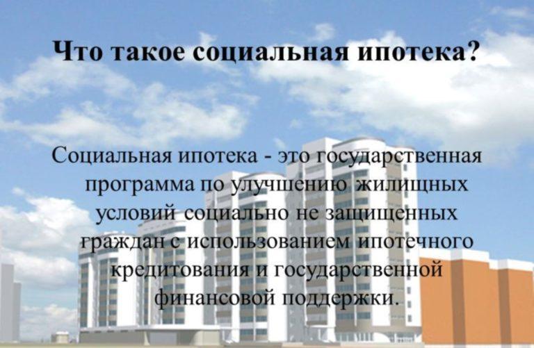 социальная ипотека программа москва было нелегко