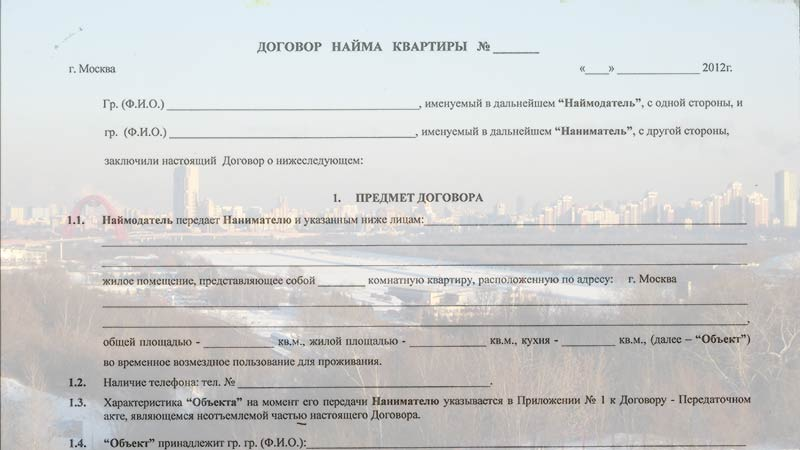 Договора аренды нежилого помещения украина 2012год образец