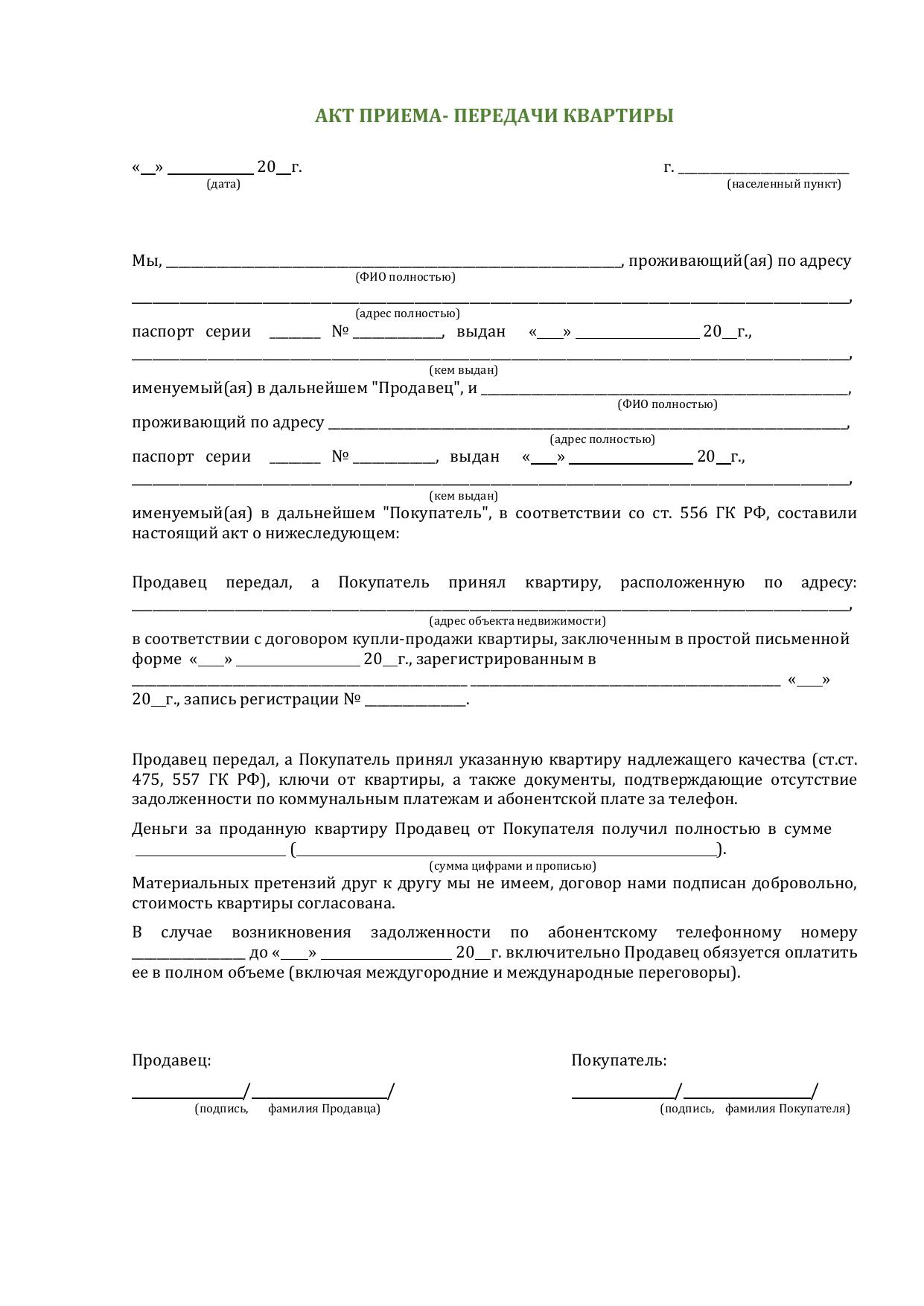 Передаточный акт к договору купли-продажи квартиры правила составления