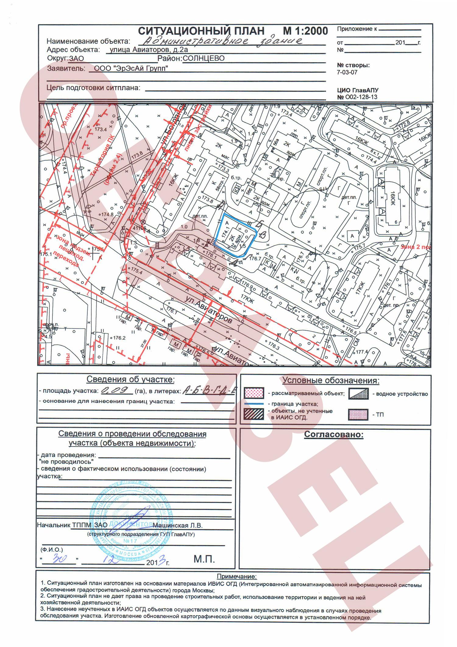 Таким Ситуационный план земельного участка где получить что искал