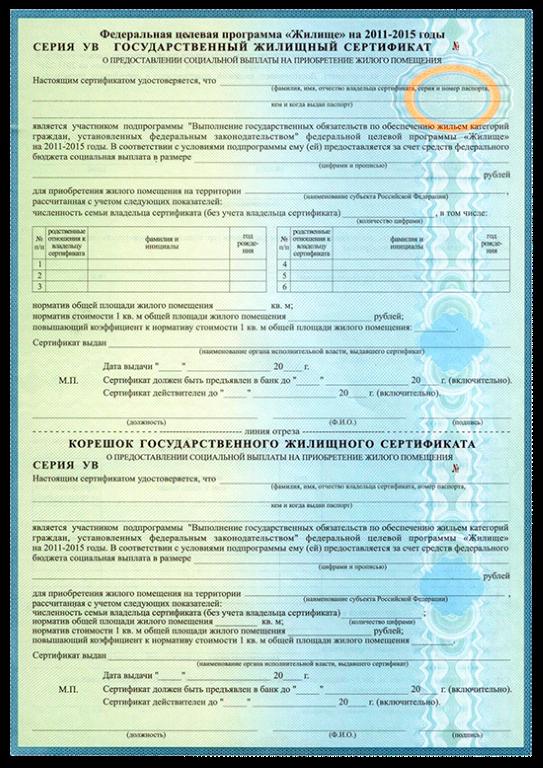 Реализация жилищного сертификата: подробная пошаговая инструкция и условия получения ГЖС