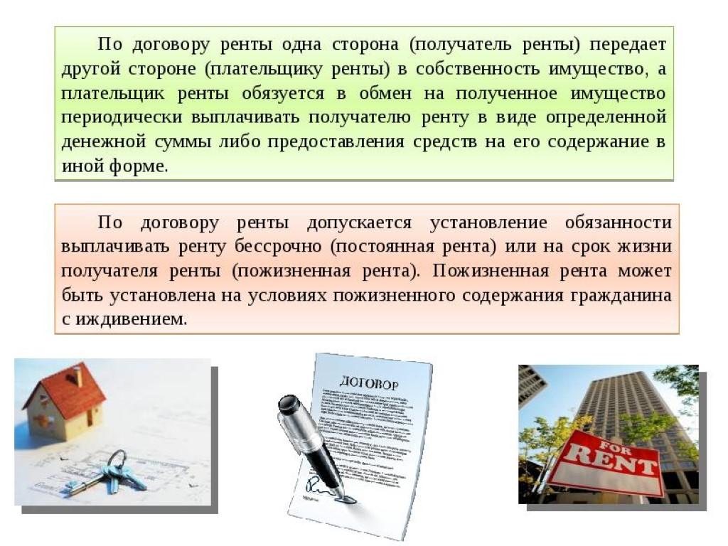 Разве 1 понятие и правовая характеристика договора ренты форма договора ренты тем