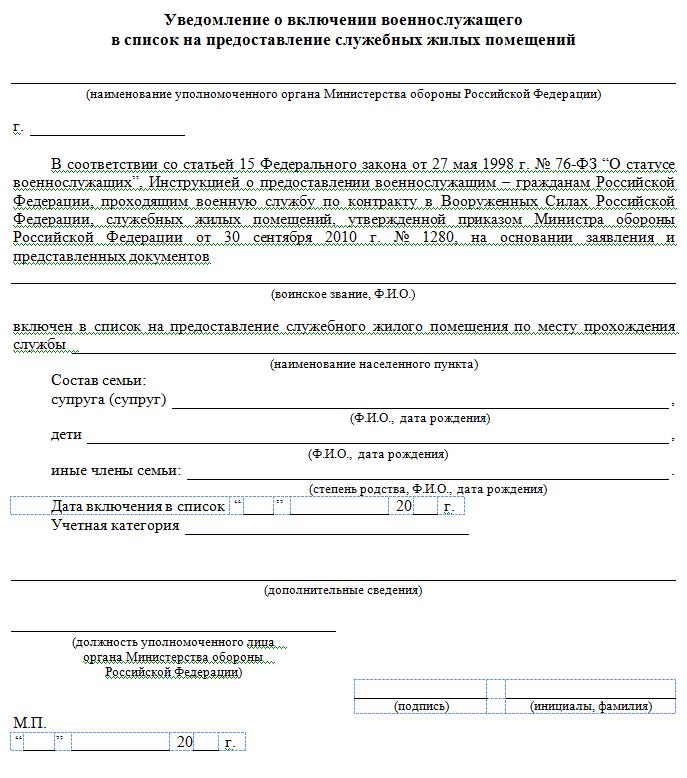 реестр служебного жилья
