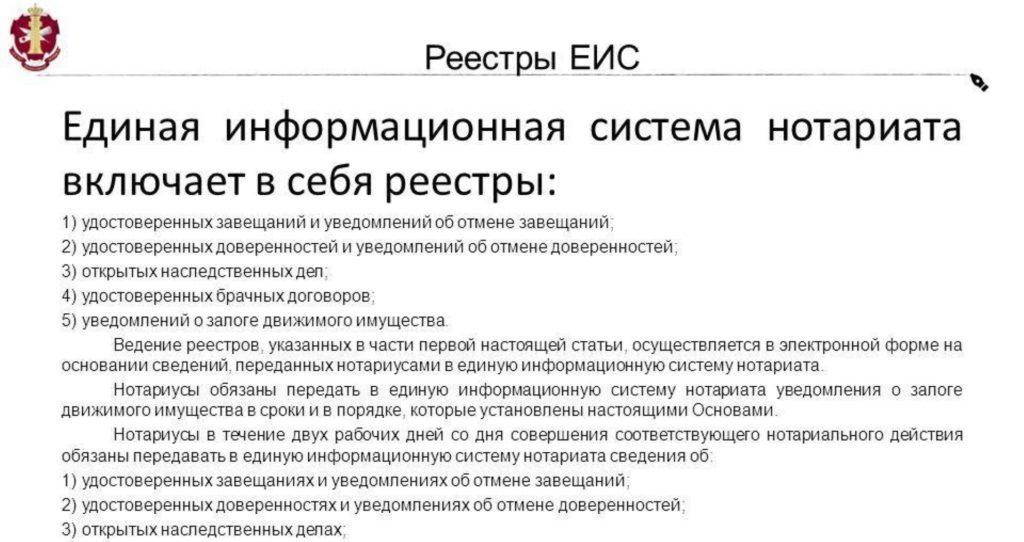 реестр наследственных дел москва