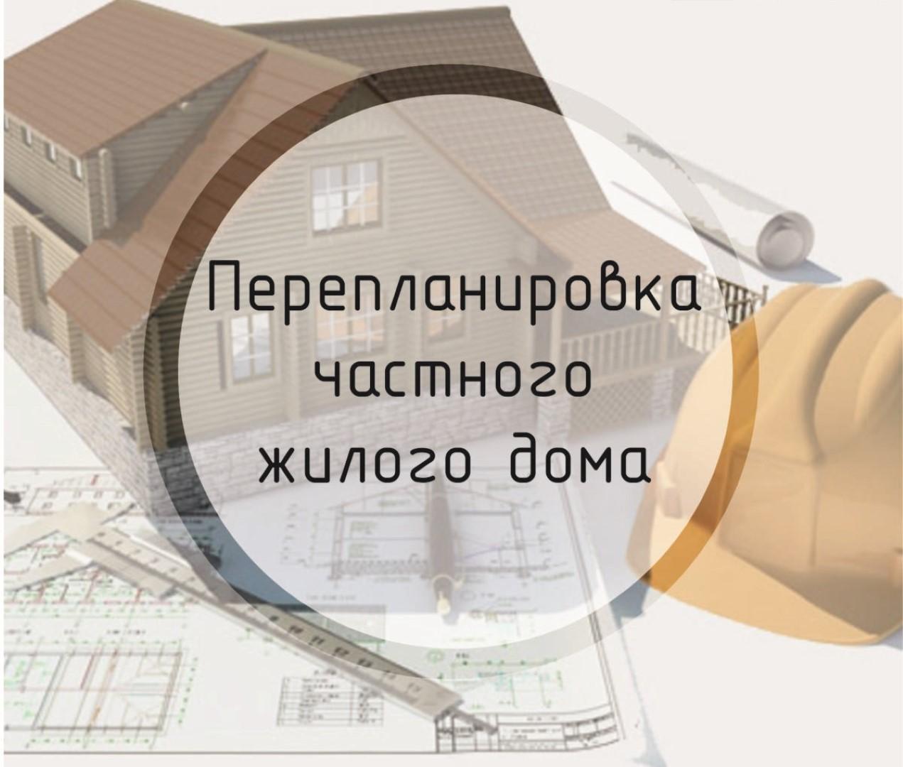 Переустройство жилого частного дома