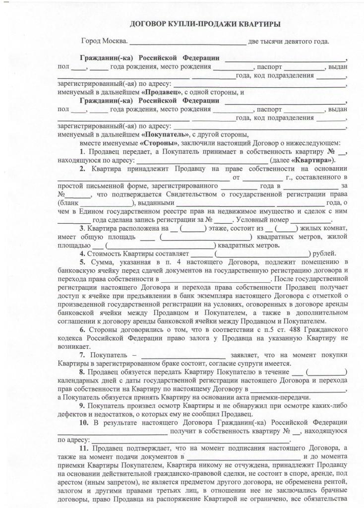 Изображение - Регистрация сделки купли-продажи dogovor-kupli-prodagi-kvartiri1-734x1024