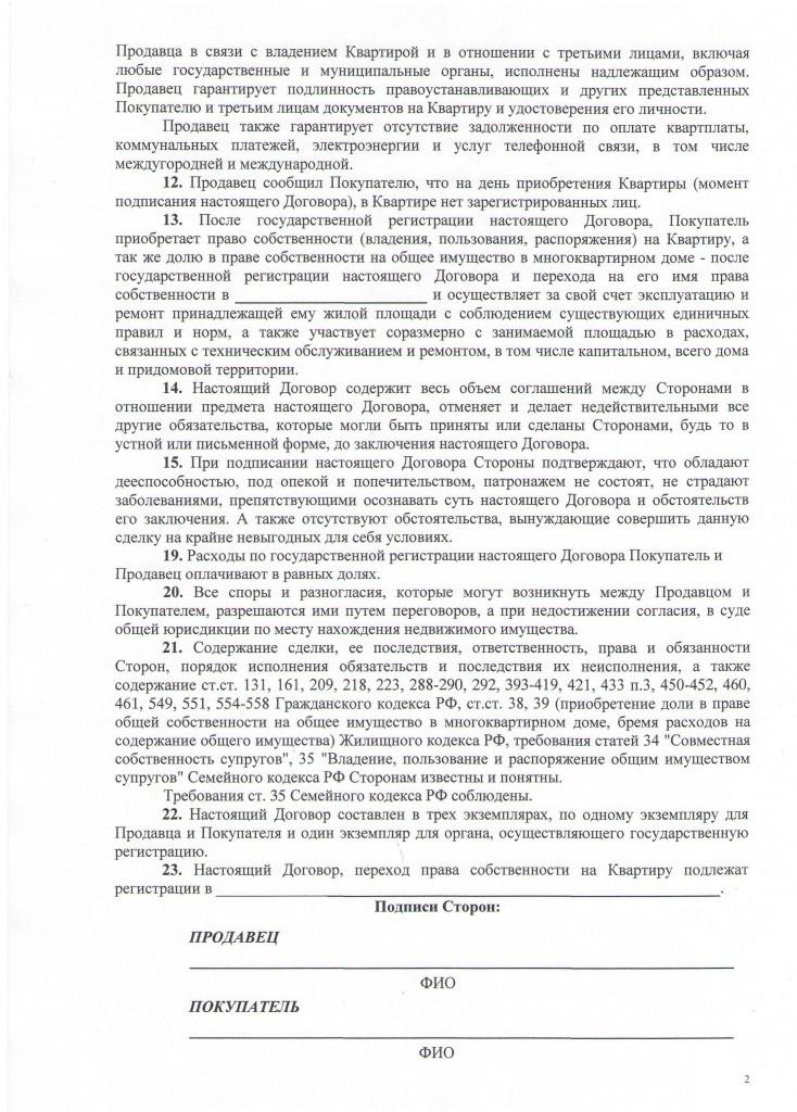 Изображение - Регистрация сделки купли-продажи dogovor-kupli-prodagi-kvartiri2-734x1024
